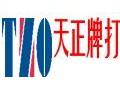 郑州天正1998版打标机控制软件