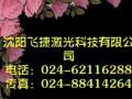 沈阳飞捷激光 (2946播放)