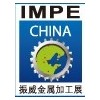 2012第八届中国国际金属加工技术设备展览会